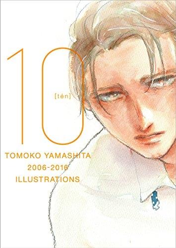 【画集】ヤマシタトモコ10周年記念イラスト集 漫画