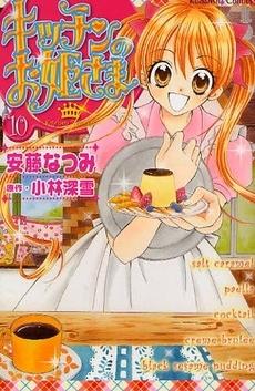 キッチンのお姫さま(1-10巻 全巻) 漫画