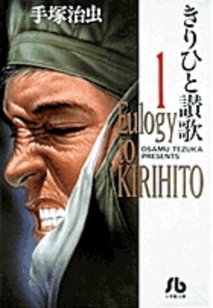 きりひと讃歌[文庫版] (1-3巻 全巻) 漫画
