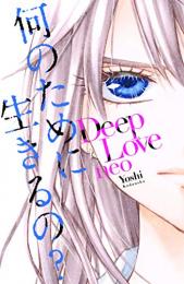 ディープラブ Deep Love neo (1巻 全巻)