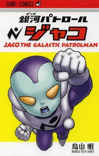 銀河パトロール ジャコ 漫画