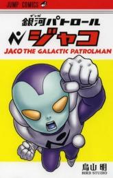 銀河パトロール ジャコ (1巻 全巻)