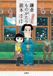 鎌倉ものがたり読本増補改訂版 (1巻 全巻)
