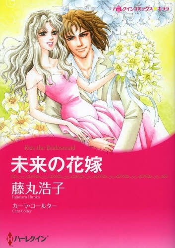 未来の花嫁 漫画