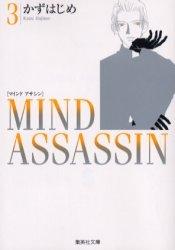 MIND ASSASSIN マインド・アサシン [文庫版] (1-3巻 全巻) 漫画