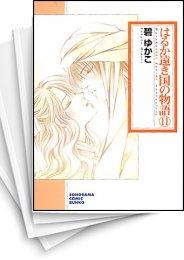 【中古】はるか遠き国の物語 新版 [文庫版] (1-11巻) 漫画