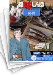 【中古】美味しんぼア・ラ・カルト (1-50巻) 漫画