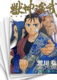 【中古】獣神演武 (1-5巻) 漫画