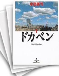 【中古】ドカベン [文庫版] (1-31巻) 漫画