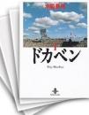 【中古】ドカベン [文庫版] (1-31巻)