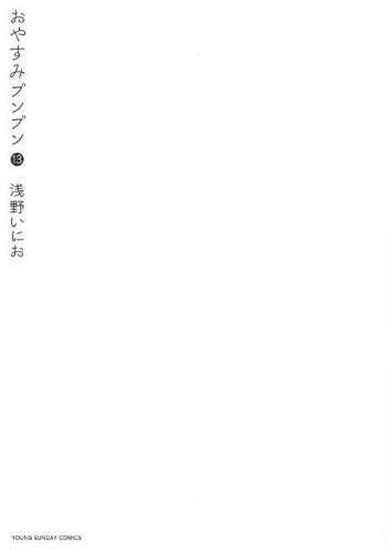 おやすみプンプン (1-13巻 全巻) 漫画