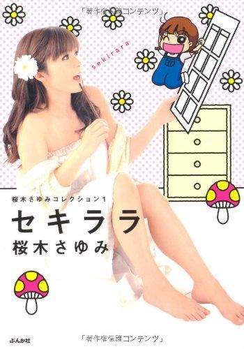 桜木さゆみコレクション 漫画