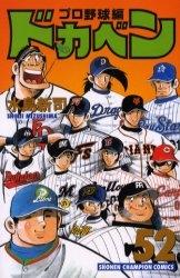 ドカベン プロ野球編 (1-52巻 全巻)