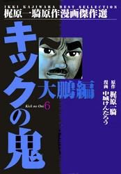 キックの鬼 6 冊セット全巻 漫画