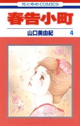 春告小町 4 冊セット全巻 漫画