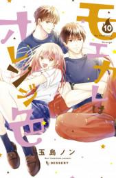 モエカレはオレンジ色 3 冊セット最新刊まで 漫画