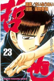 哲也~雀聖と呼ばれた男~(23) 漫画