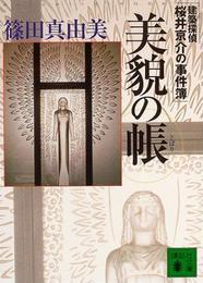 美貌の帳 建築探偵桜井京介の事件簿 漫画