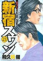 新宿スワン(21) 漫画