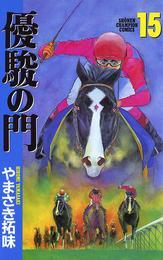 優駿の門(15) 漫画