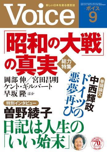Voice 平成28年9月号 漫画