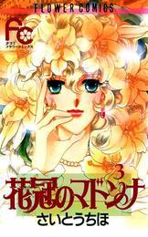 花冠のマドンナ(3) 漫画