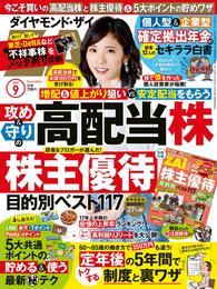 ダイヤモンドZAi 17年9月号 漫画