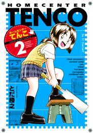 ホームセンターてんこ(2) 漫画