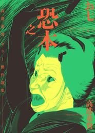 恐之本 お七 漫画