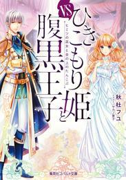 ひきこもり姫と腹黒王子 VSヒミツの巫女と目の上のたんこぶ 漫画