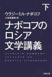 ナボコフのロシア文学講義 下 漫画