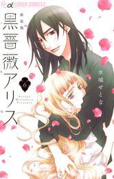 黒薔薇アリス(新装版)(6) 漫画