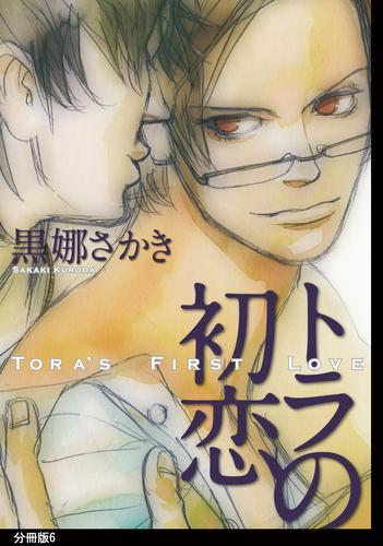 トラの初恋 分冊版 漫画