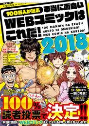 100万人が選ぶ本当に面白いWEBコミックはこれだ!2018