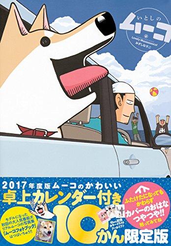 いとしのムーコ (10) 卓上カレンダー付き 限定版 漫画
