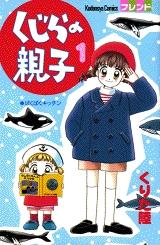 くじらの親子 (1-10巻 全巻) 漫画