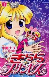 きらら☆プリンセス (1-5巻 全巻) 漫画