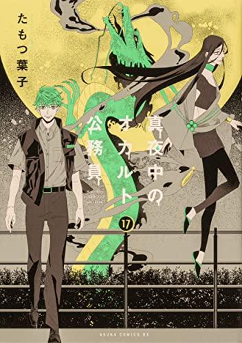 真夜中のオカルト公務員 (1-14巻 最新刊) 漫画