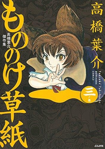 高橋葉介傑作集 もののけ草紙 漫画