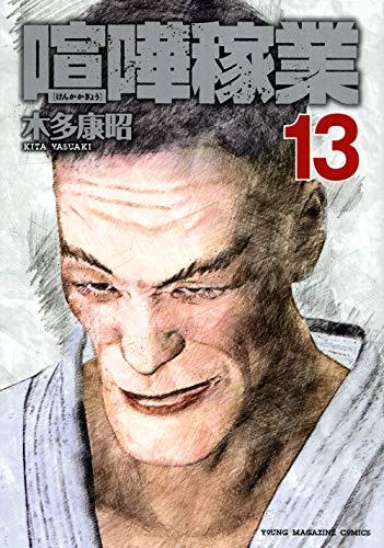 喧嘩稼業 (1-9巻 最新刊) 漫画