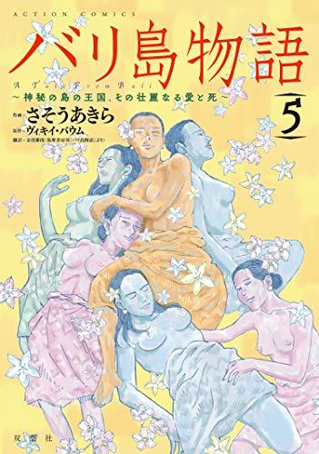 バリ島物語 神秘の島の王国、その壮麗なる愛と死 漫画