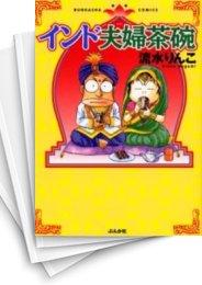 【中古】インド夫婦茶碗 (1-23巻) 漫画