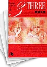 【中古】3(THREE) [文庫版] (1-8巻) 漫画