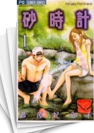 【中古】砂時計 (1-10巻 全巻) 漫画