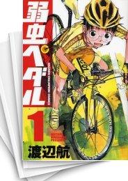 【中古】弱虫ペダル (1-55巻) 漫画