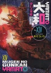 夢幻の軍艦 大和 (1-14巻 全巻) 漫画