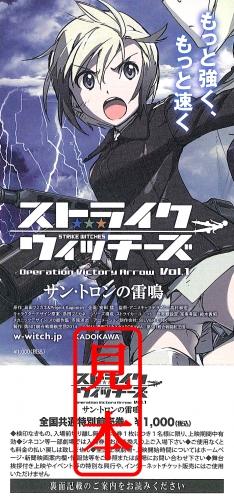 【映画前売券】ストライクウィッチーズ Operation Victory Arrow vol.1 サン・トロンの雷鳴 / 一般(大人) 漫画