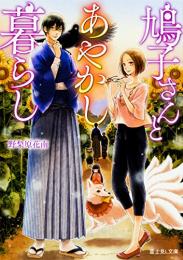 【ライトノベル】鳩子さんとあやかし暮らし (全1冊)