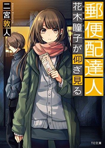 【ライトノベル】郵便配達人 花木瞳子が仰ぎ見る 漫画