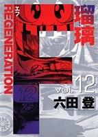 F REGENERATION瑠璃 (1-12巻 全巻) 漫画